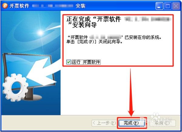 金税盘开票系统下载 2.2.34 最新版