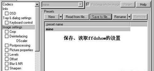 ffdshow解码器 2014.06.28 官方安装版
