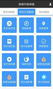 微商作图app 6.1 免费手机版
