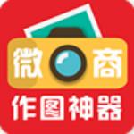 微商作图app 6.1 免费手机版 1.0