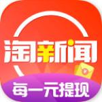 淘新闻app苹果版下载 3.1.0 iPhone版