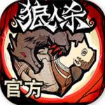 狼人杀 2.6.0.2 官方版