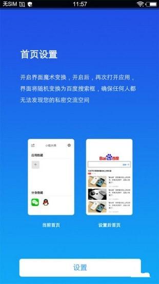 小隐大师app预览图
