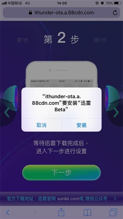 迅雷ios版最新版本 12 beta 不閃退版