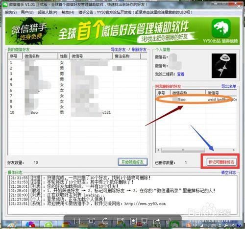 微信猎手官方下载 2.20 官方版 1.0