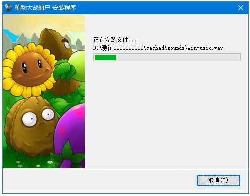 植物大战僵尸1下载 中文破解版 1.0