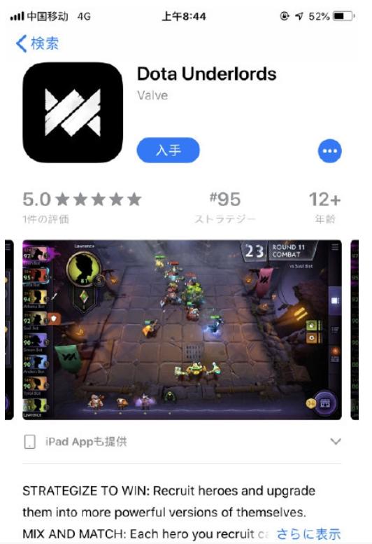刀塔霸業下載(Dota Underlords) 1.0 iOS版