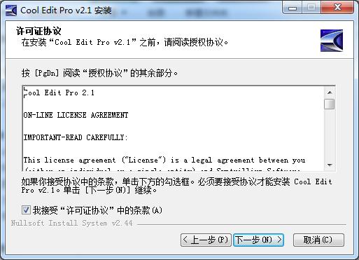 Cool Edit Pro汉化下载 2.1 简体中文版