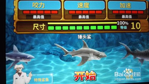 饥饿的鲨鱼无限钻石版 3.9.4 进化破解版