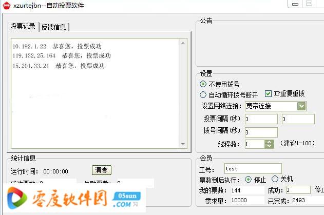 网络投票作弊器 3.1 免费版