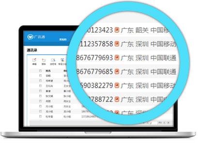 广讯通客户端 6.3 官方版
