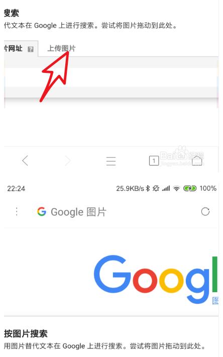 谷歌識圖手機版 2.2 安卓版