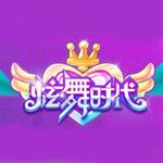 炫舞时代 2.2.3.7 官方版