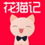 花猫记app下载