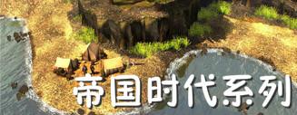 帝国时代系列_帝国时代系列游戏下载