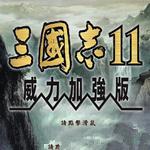 三国志11下载