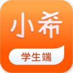小希留学 1.9.0 安卓版