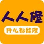 人人维修app 2.0 iphone版