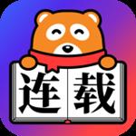 连载神器app 3.0.3 免费版
