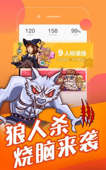 欢乐狼人杀下载 7.7.3 安卓旧版