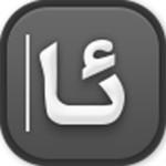 alkatip维语输入法 5.7 免费版 1.0