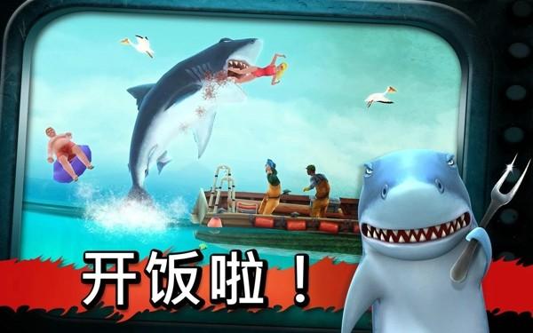 饥饿的鲨鱼无限钻石版