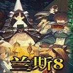 兰斯8下载 汉化中文版 1.0