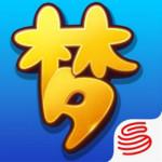 梦幻西游互通版 3.4.0 iphone版