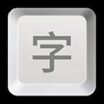 打字课堂破解版 1.0.1 Mac版