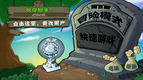 植物大战僵尸1下载 中文破解版