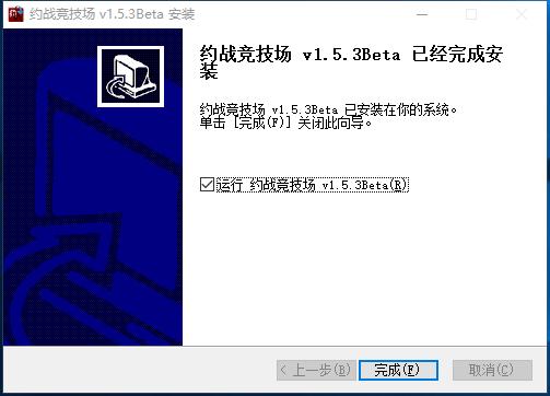 约战竞技场 v1.8.0 官方最新版