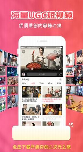 樱花动漫下载 2.0.0 苹果版