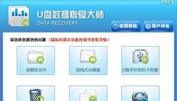 U盤數據恢復大師破解版第2張預覽圖