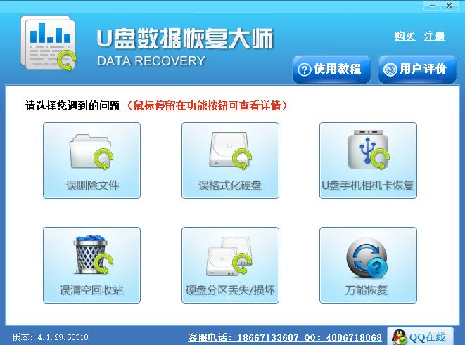 U盤數據恢復大師破解版第3張預覽圖
