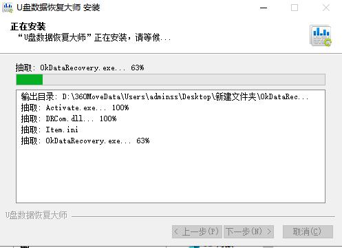 U盤數據恢復大師破解版第6張預覽圖