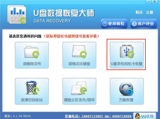 U盤數據恢復大師破解版第11張預覽圖