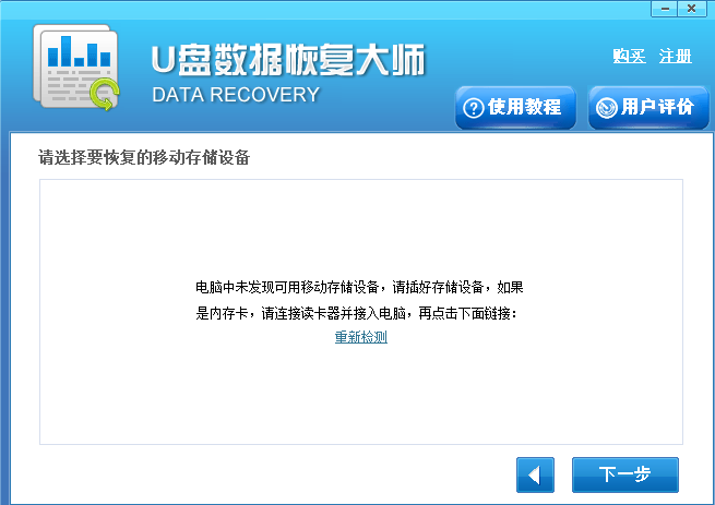 U盤數據恢復大師破解版第12張預覽圖