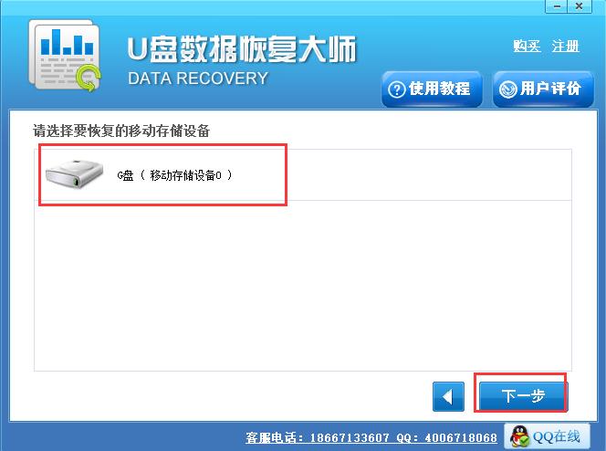 U盤數據恢復大師破解版第13張預覽圖