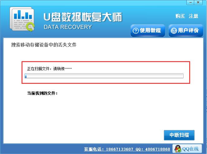 U盤數據恢復大師破解版第14張預覽圖