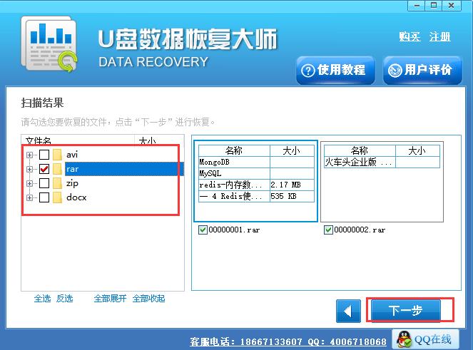 U盤數據恢復大師破解版第15張預覽圖