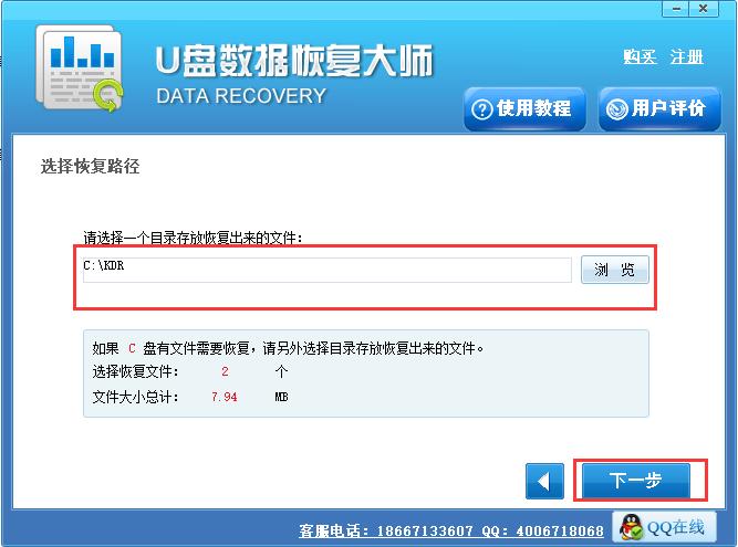 U盤數據恢復大師破解版第16張預覽圖