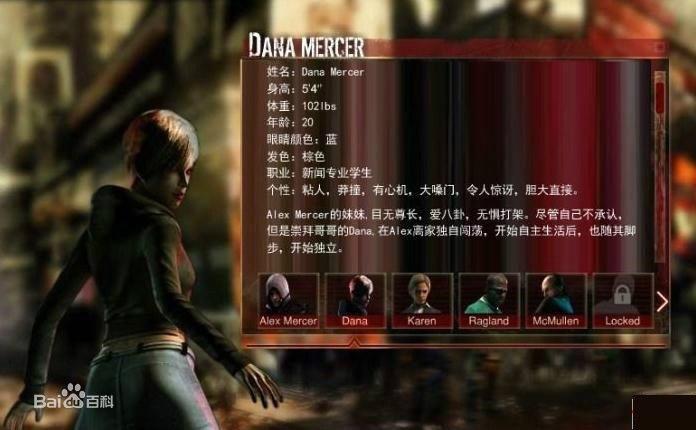 虐杀原形3下载 中文版 1.0