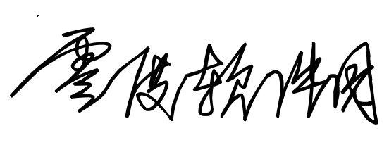 艺术签名设计免费版第8张预览图