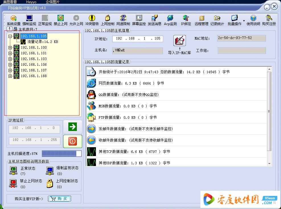 网络幽狗vip破解版 5.62 官方版