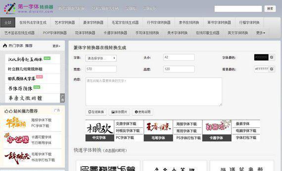 篆体字转换器 1.0 免费版