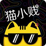 猫小贱下载 2.0.0 钻石会员破解版