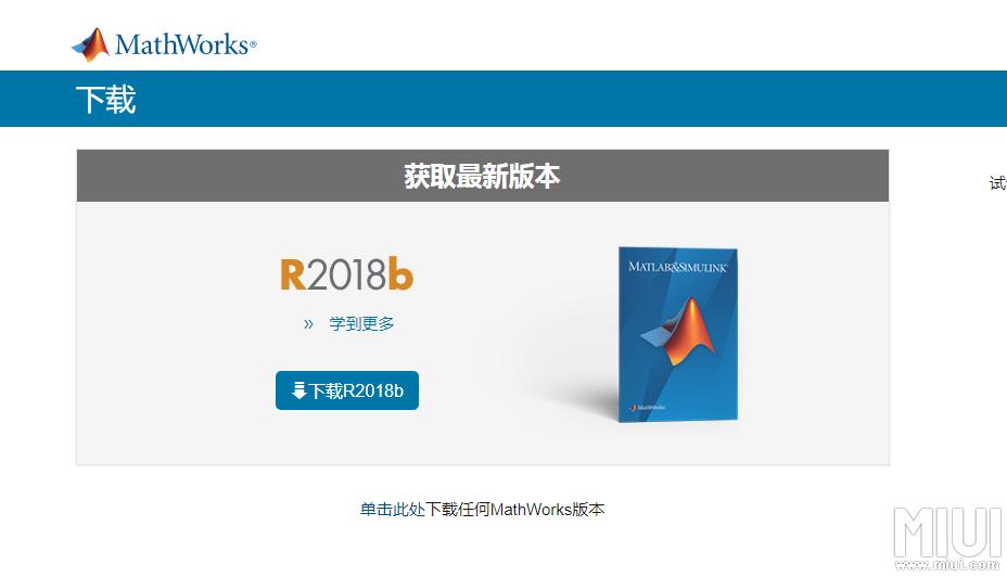 matlab官方下载 2018b 免费版
