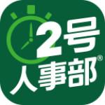 2号人事部app