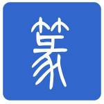 篆体字下载 1.0 免费版
