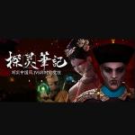 探灵笔记 简体中文版 1.0
